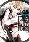青春×機関銃 8 [Aoharu x Kikanjuu 8] (Aoharu X Machinegun, #8)
