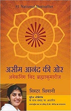 BRAHMA IS SHIVANI BOOKS PDF DOWNLOAD