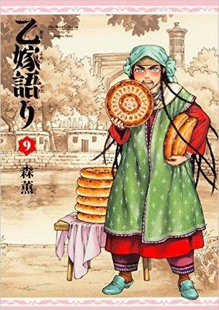 乙嫁語り 9 (Otoyomegatari, #9)
