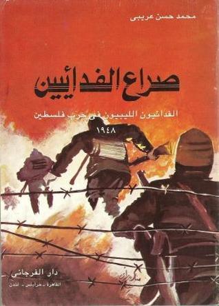 صراع الفدائيين - الفدائيون الليبيون في حرب فلسطين ١٩٤٨