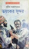 ভয়ংকর সুন্দর (কাকাবাবু, #1)