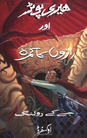 Harry Potter aur Razon ka Kamra (Harry Potter, #2)