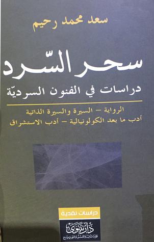 سحر السرد : دراسات في الفنون السردية