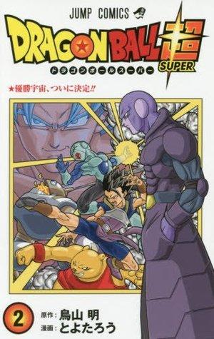 ドラゴンボール超 2 (Dragon Ball Super, #2)
