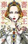 薔薇王の葬列 7 [Bara Ou no Souretsu 7] (Requiem of the Rose King, #7)