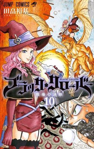 ブラッククローバー 10 [Burakku Kurōbā 10] (Black Clover, #10)