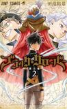 ブラッククローバー 2 [Burakku Kurōbā 2] (Black Clover, #2)