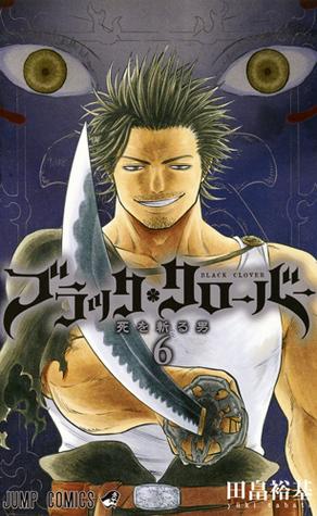 ブラッククローバー 6 [Burakku Kurōbā 6] (Black Clover, #6)