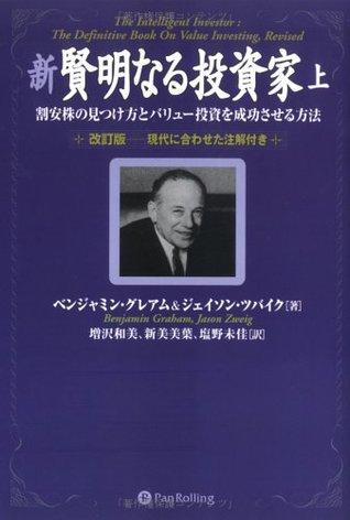Shin Kenmeinaru Tōshika:  001.Wariyasukabu No Mitsukekata To Baryū Tōshi O Seikōsaseru Hōhō Gendai Ni Awaseta Chūkai Tsuki