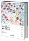 假如你的恋人来自香水小镇 by 沈嘉柯