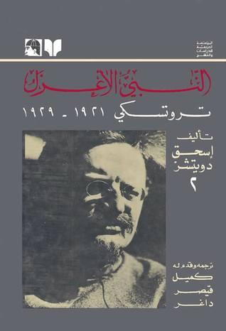 النبي الأعزل تروتسكي 1921 - 1929 by Isaac Deutscher