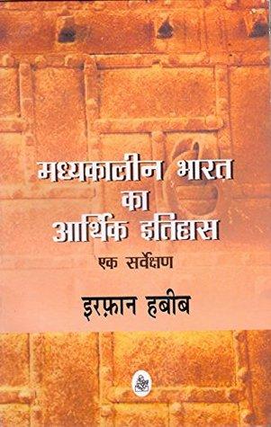 Madhyakalin Bharat Ka Aarthik Itihas