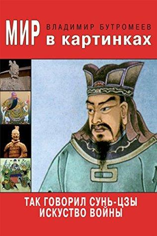 Мир в картинках. Так говорил Сунь-цзы. Искусство войны.