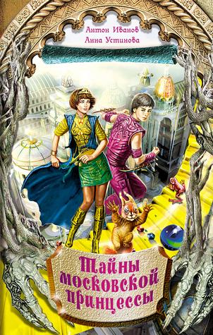 Тайны московской принцессы