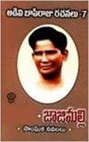 Jajimalli (Telugu Novel)