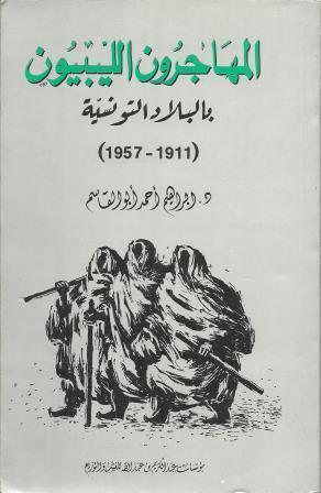 المهاجرون الليبيون بالبلاد التونسية (1911-1957)