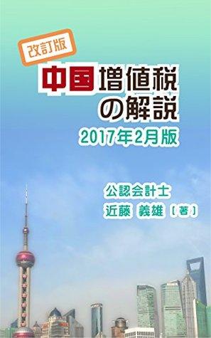 kaiteiban chugokuzouchizeinokaisetsu 2017nen2gatsuban