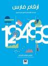 أرقام فارس : لمحات اقتصادية لغير المختصين