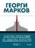 Задочни репортажи за задочна България. Том 1 by Georgi Markov