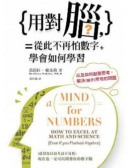 用對腦,從此不再怕數字