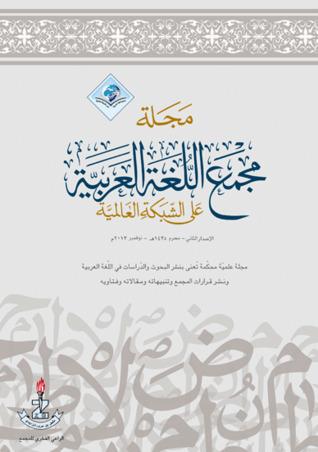 مجلة مجمع اللغة العربية على الشبكة العالمية - العددان الثالث والرابع