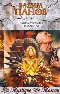 Занимательная механика (La Mystique De Moscou, #2)