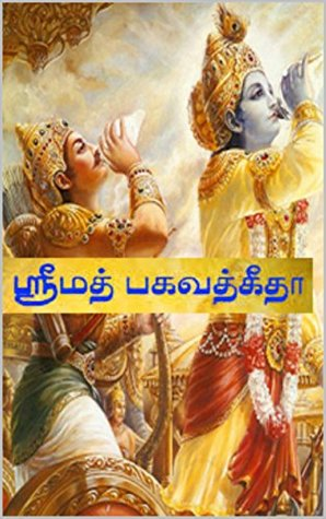 Bhagavad Geetha In Tamil