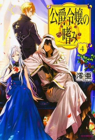 公爵令嬢の嗜み 4 (Common Sense of a Duke's Daughter) Light Novel Vol 4