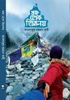 শুরু হোক হিমালয় by Akhlaqur Rahman Rahi