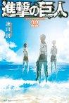 進撃の巨人 22 [Shingeki no Kyojin 22] (Attack on Titan, #22)