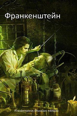 Frankenstein, Russian edition