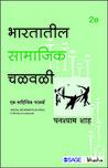 Download Bhartateel Samajik Chalvali: Ek Sahityik paramarsh (Marathi)