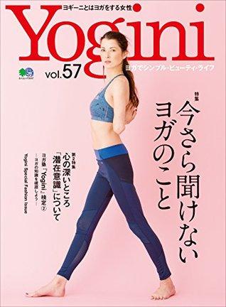 Yogini(ヨギーニ) Vol.57[雑誌]