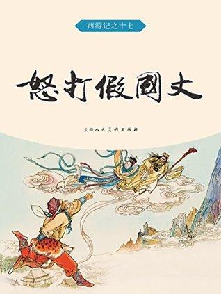 怒打假国丈 (西游记连环画 17)