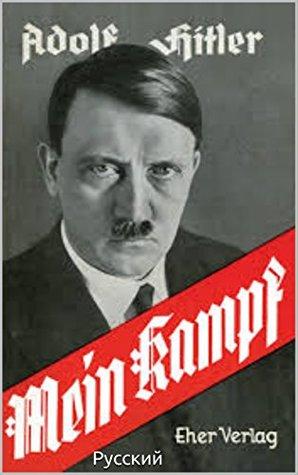 Mein Kampf / Майн кампф / Моя борьба [Русский & Deutsch]