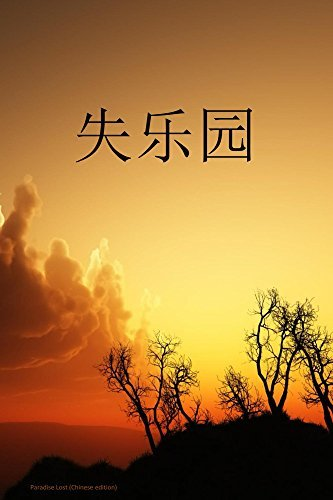 Paradise Lost, Chinese edition