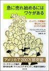 Download : [Ky Ni Urehajimeru Niwa Wake Ga Aru: Nettowku Riron Ga Akiraka Ni Suru Kuchikomi No Hsoku]