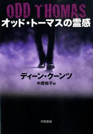 Oddo Tōmasu No Reikan オッド・トーマスの霊感 (ハヤカワ文庫 NV ク 6-7) [文庫]