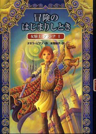 冒険のはじまりしとき 女騎士・アランナ1 (Song of the Lioness #1)