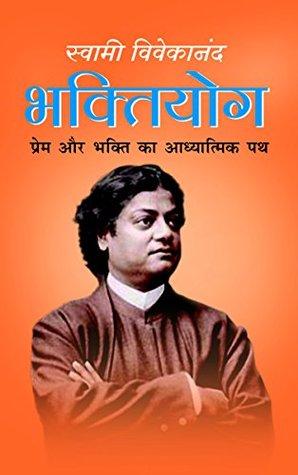 Bhakti Yoga By Swami Vivekananda 2 Star Ratings
