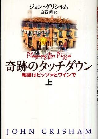 奇跡のタッチダウン : 報酬はピッツァとワインで 上 [Kiseki no tatchidaun : hōshū wa pittsa to wain de Jō]
