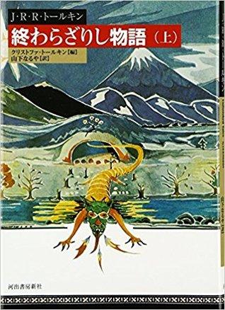 Owarazarishi Monogatari Jō