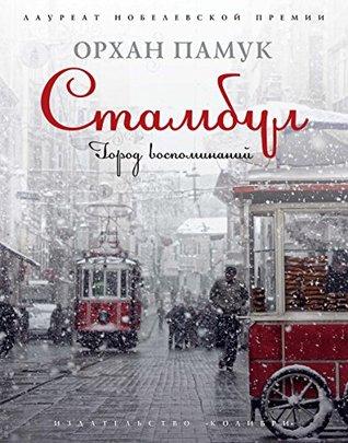 Стамбул.: Город воспоминаний