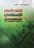 النقد الأدبي الإسلامي الواقع والمأمول