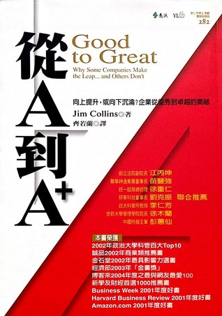 Cong A dao A+: xiang shang ti sheng, huo xiang xia chen lun? qi ye cong you xiu dao zhuo yue de ao mi