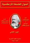 أصول الفلسفة الماركسية الجزء الثاني