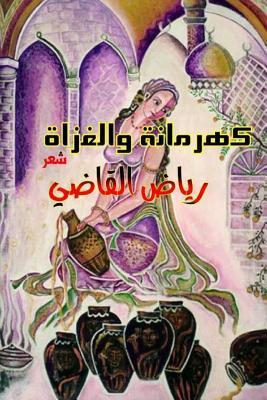 Kahramana and Invaders: Riyad Al Kadi