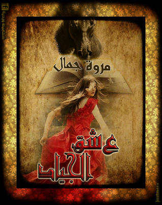 0027813773d5d عشق الجياد by مروة جمال