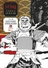 Son Goku, el héroe de la ruta de la seda 6 by Kazuo Koike