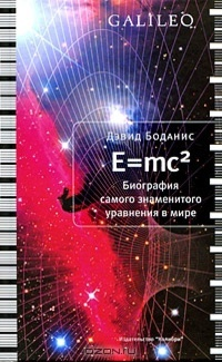 E=mc2. Биография самого знаменитого уравнения в мире